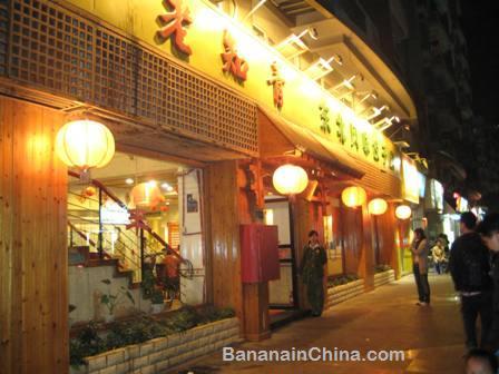 entrance-of-revolution-restaurant
