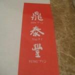 din-tai-fung-restaurant-shanghai