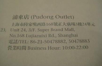 din-tai-fung-restaurant-shanghai-street-tel-chinese-address