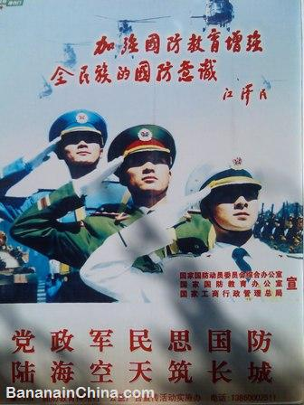 armed-forces-poster-china