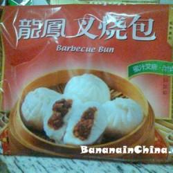 Frozen mantou (馒头) or steamed buns